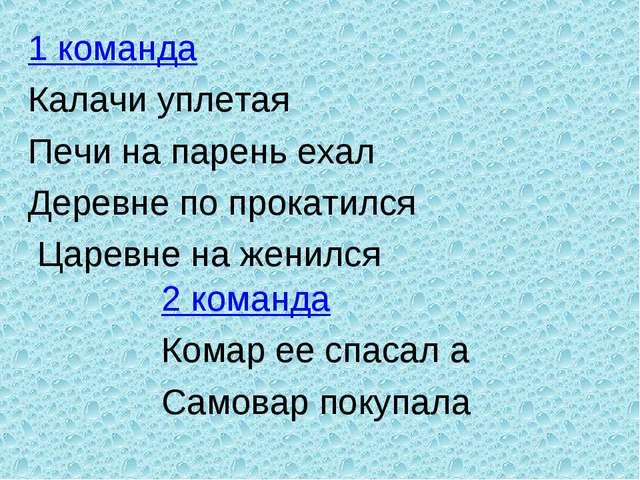 1 команда Калачи уплетая Печи на парень ехал Деревне по прокатился Царевне на...