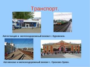 Транспорт. Автостанция и железнодорожный вокзал г. Куровское. Автовокзал и же