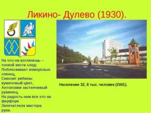Ликино- Дулево (1930). Население 32, 8 тыс. человек (2001). На что ни взглян