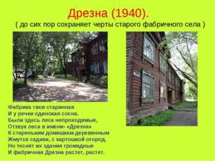 Дрезна (1940). ( до сих пор сохраняет черты старого фабричного села ) Фабрика