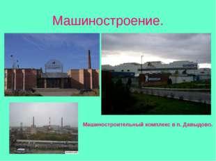Машиностроение. Машиностроительный комплекс в п. Давыдово.
