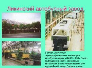 Ликинский автобусный завод. В 1958г. ЛИАЗ был перепрофилирован на выпуск авто