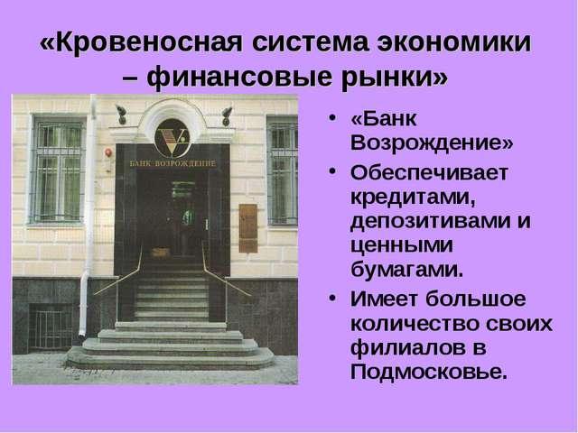 «Кровеносная система экономики – финансовые рынки» «Банк Возрождение» Обеспеч...