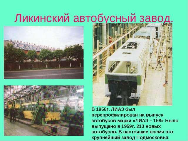 Ликинский автобусный завод. В 1958г. ЛИАЗ был перепрофилирован на выпуск авто...