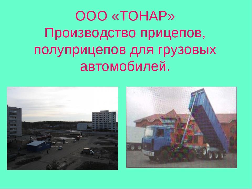 ООО «ТОНАР» Производство прицепов, полуприцепов для грузовых автомобилей.