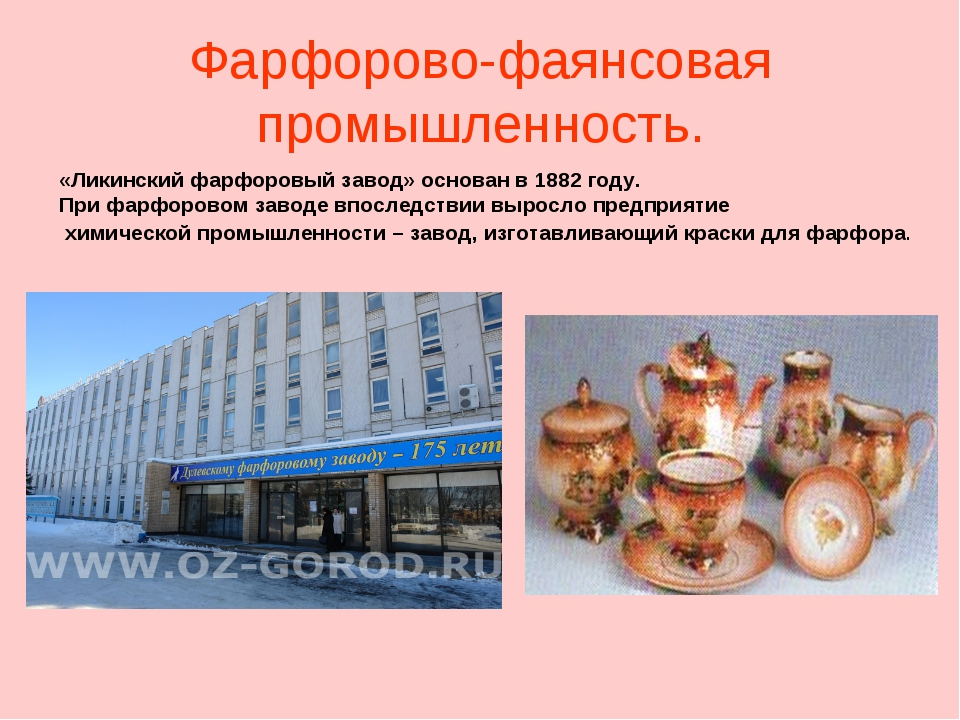 Фарфорово-фаянсовая промышленность. «Ликинский фарфоровый завод» основан в 18...