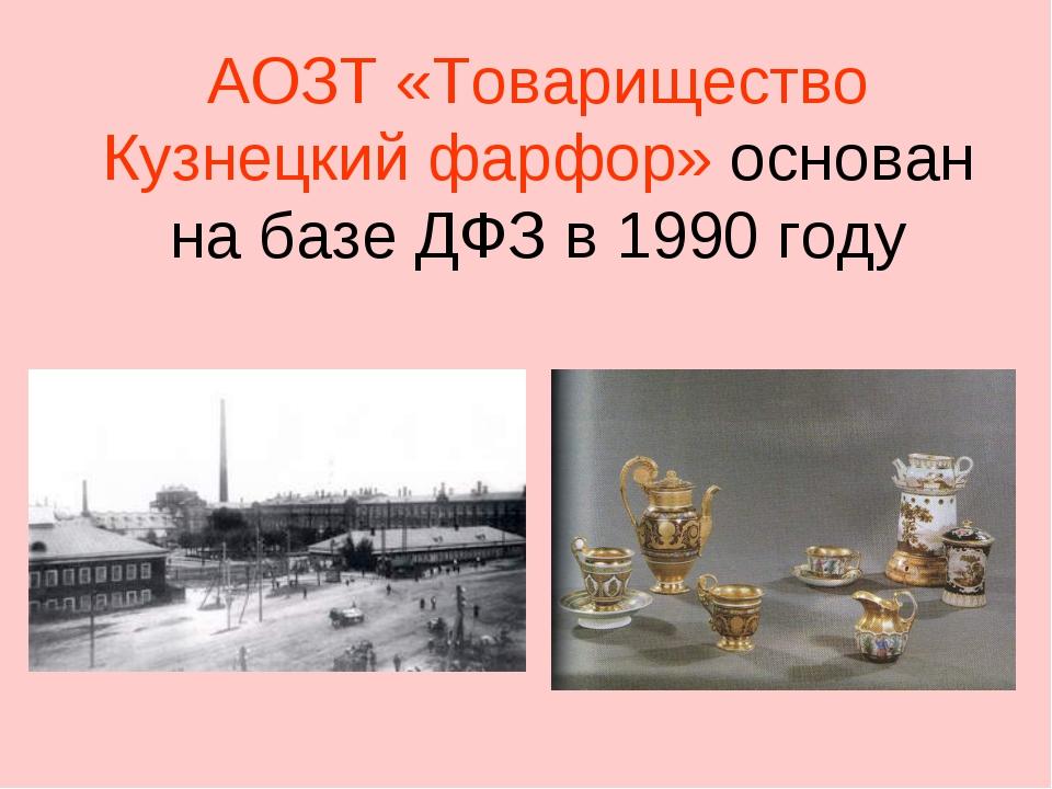 АОЗТ «Товарищество Кузнецкий фарфор» основан на базе ДФЗ в 1990 году