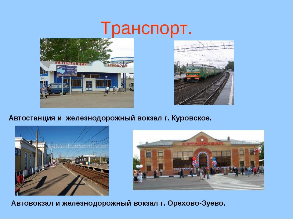 Транспорт. Автостанция и железнодорожный вокзал г. Куровское. Автовокзал и же...
