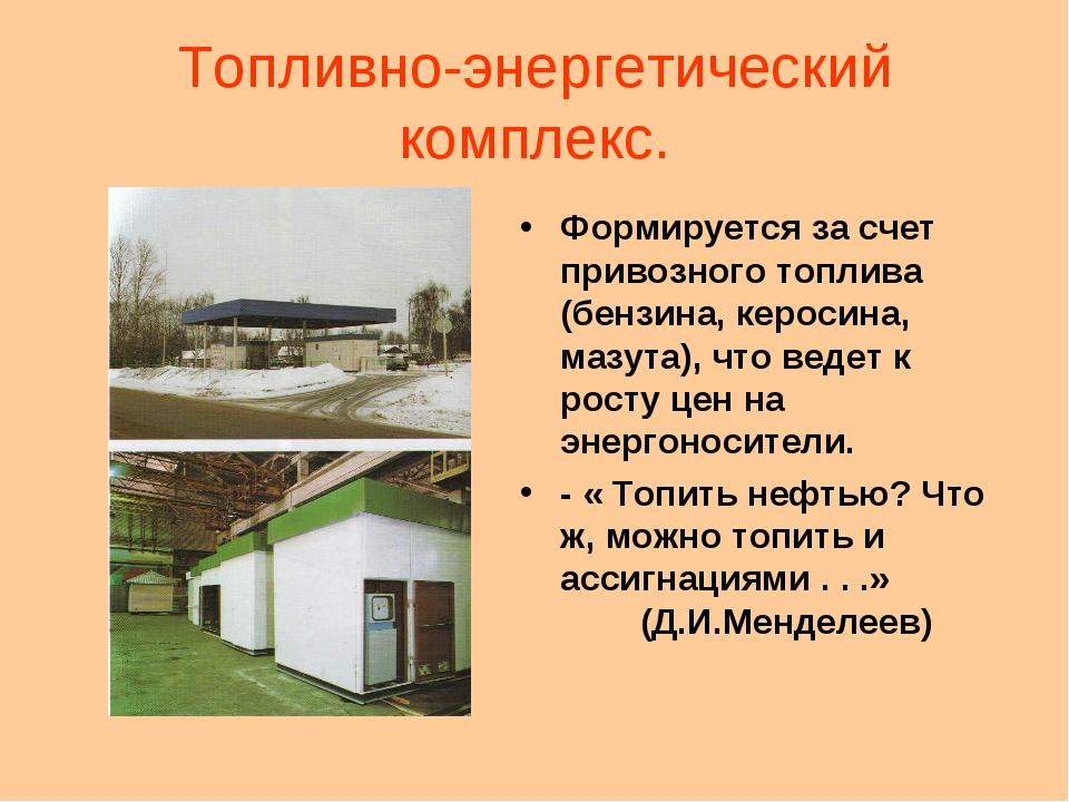 Топливно-энергетический комплекс. Формируется за счет привозного топлива (бен...