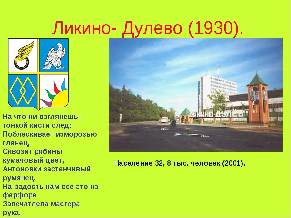 Ликино- Дулево (1930). Население 32, 8 тыс. человек (2001). На что ни взглян...