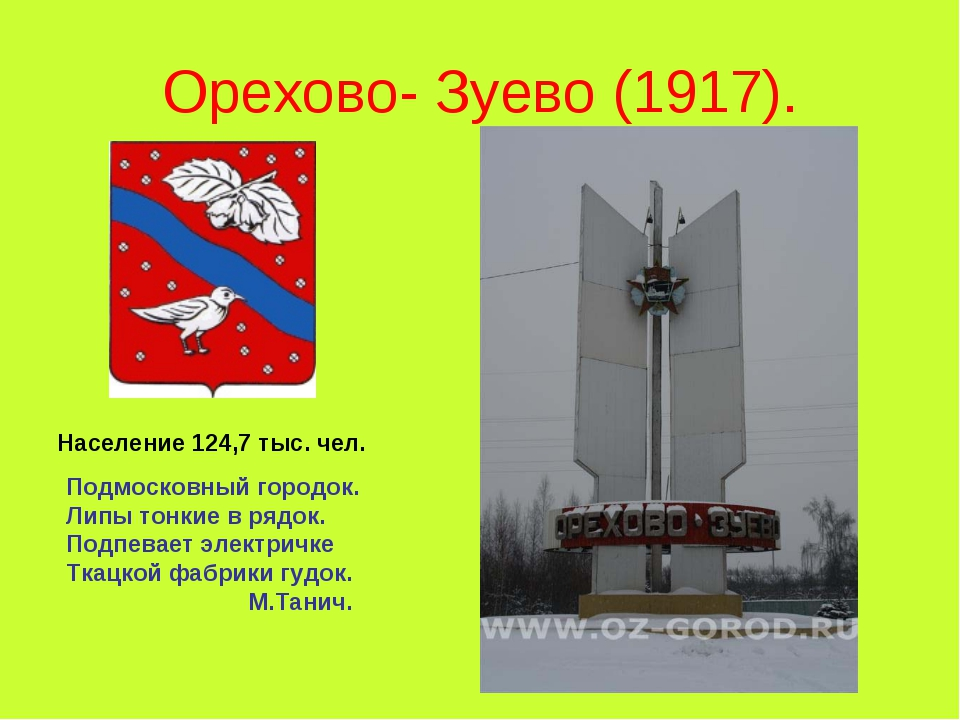 Орехово- Зуево (1917). Население 124,7 тыс. чел. Подмосковный городок. Липы т...