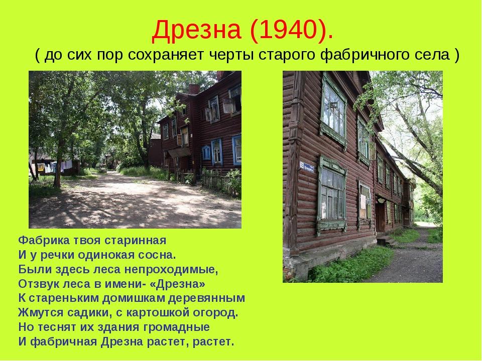 Дрезна (1940). ( до сих пор сохраняет черты старого фабричного села ) Фабрика...