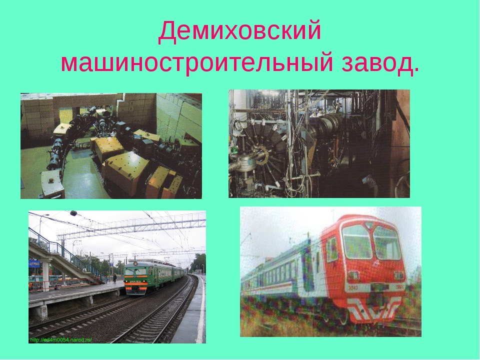 Демиховский машиностроительный завод.