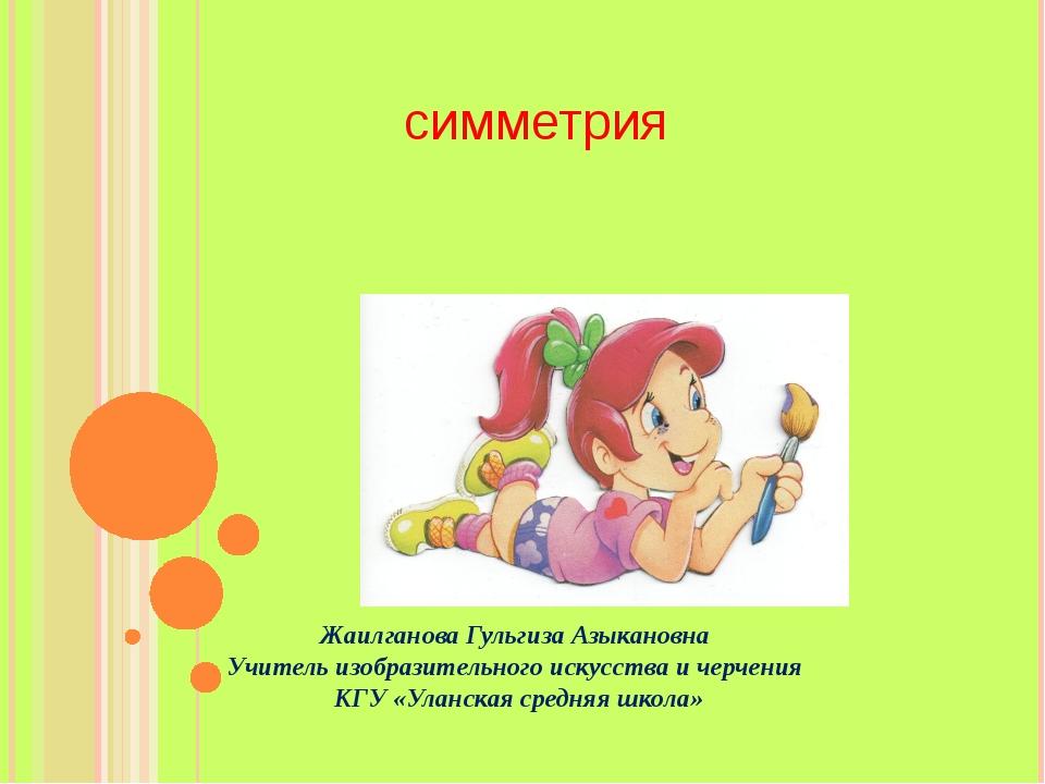 Жаилганова Гульгиза Азыкановна Учитель изобразительного искусства и черчения...