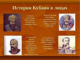История Кубани в лицах Суворов Александр Васильевич – полководец, Генералисси