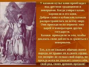 У казаков культ коня преобладал над другими традициями и поверьями. Когда уми