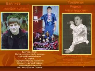 Баялиев Мовладий Хусеевич Толочкин Родион Александрович Выпускник 2006 года