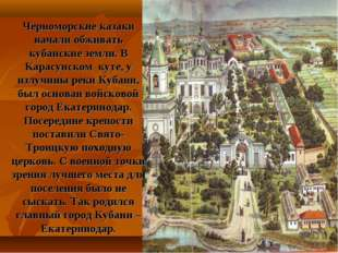 Черноморские казаки начали обживать кубанские земли. В Карасунском куте, у из