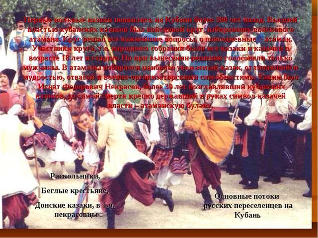 Первые вольные казаки появились на Кубани более 300 лет назад. Высшей властью...