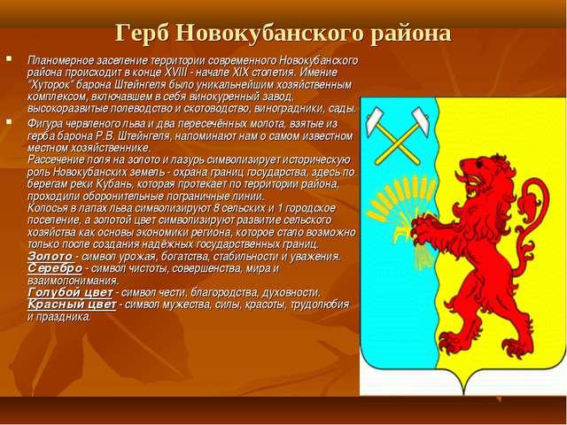 Герб Новокубанского района Планомерное заселение территории современного Ново...