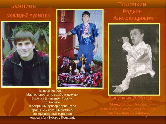 Баялиев Мовладий Хусеевич Толочкин Родион Александрович Выпускник 2006 года...