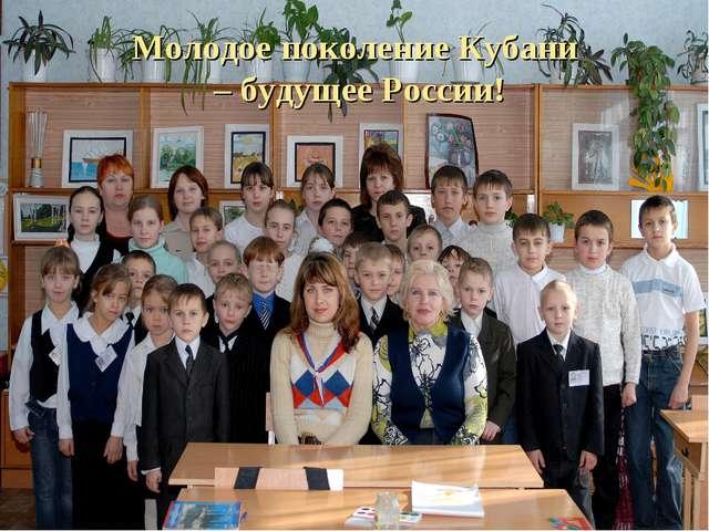 Молодое поколение Кубани – будущее России!