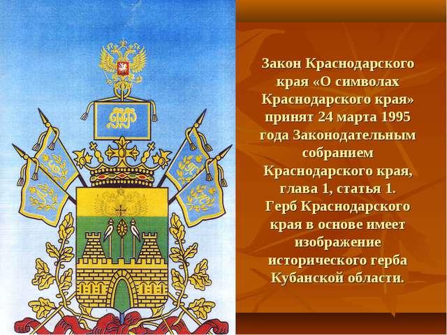 Закон Краснодарского края «О символах Краснодарского края» принят 24 марта 19...