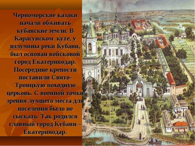 Черноморские казаки начали обживать кубанские земли. В Карасунском куте, у из...