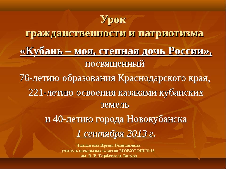 Урок гражданственности и патриотизма «Кубань – моя, степная дочь России», пос...