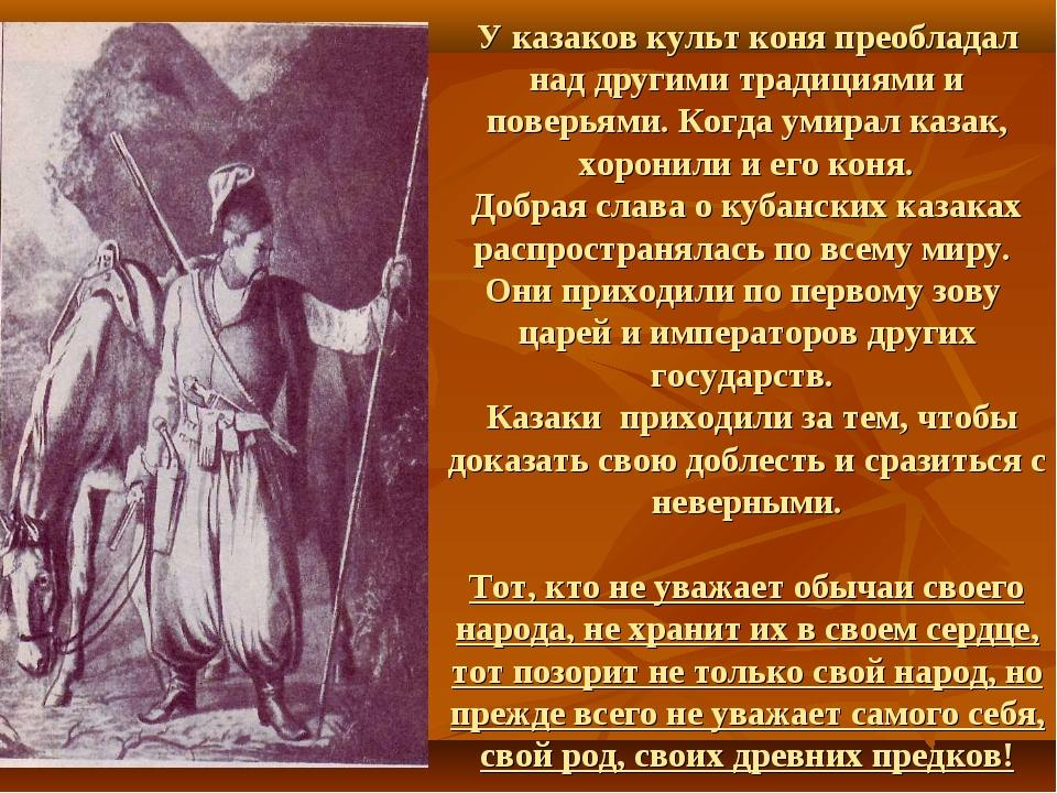У казаков культ коня преобладал над другими традициями и поверьями. Когда уми...