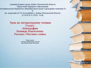 Урок по литературному чтению 3 класс «Биография Леонида Пантелеева. Рассказ «