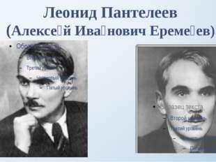 Леонид Пантелеев (Алексе́й Ива́нович Ереме́ев)