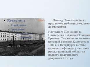 Леонид Пантелеев был прозаиком, публицистом, поэтом, драматургом. Настоящее