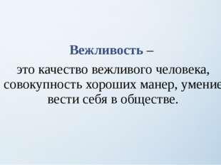 Вежливость – это качество вежливого человека, совокупность хороших манер, ум