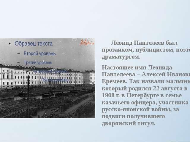 Леонид Пантелеев был прозаиком, публицистом, поэтом, драматургом. Настоящее...