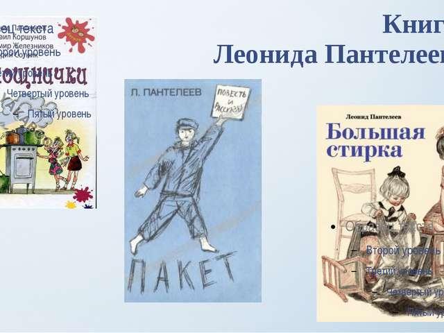 Книги Леонида Пантелеева