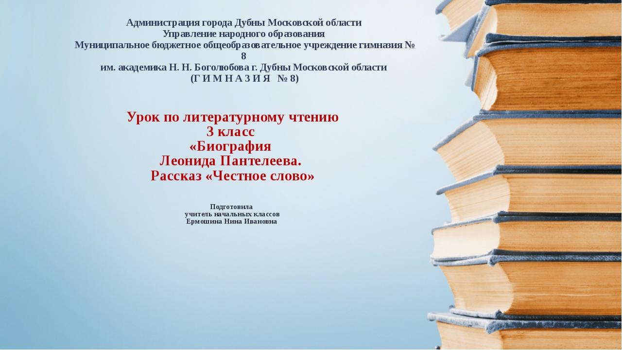 Урок по литературному чтению 3 класс «Биография Леонида Пантелеева. Рассказ «...