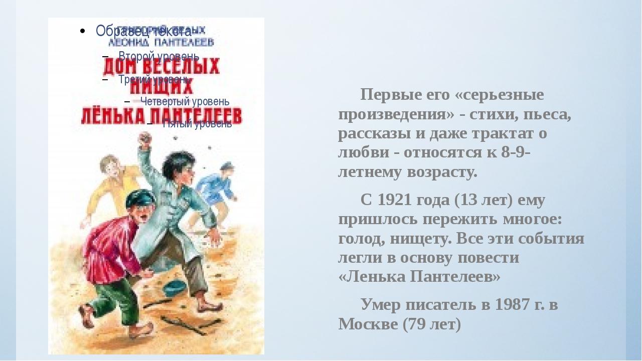 Пантелеев писал стихи