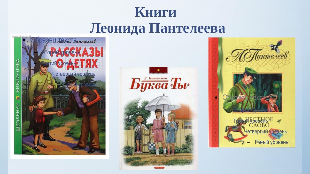 Рассказы пантелеева для детей читать онлайн