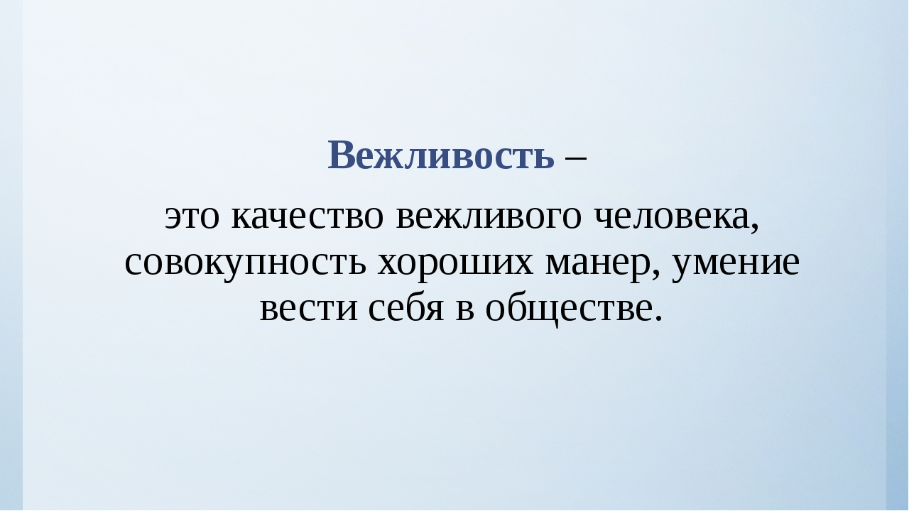 Вежливость – это качество вежливого человека, совокупность хороших манер, ум...