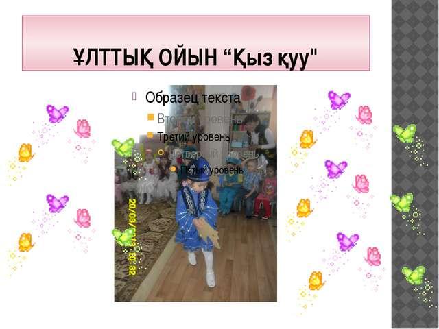 """ҰЛТТЫҚ ОЙЫН """"Қыз қуу"""""""