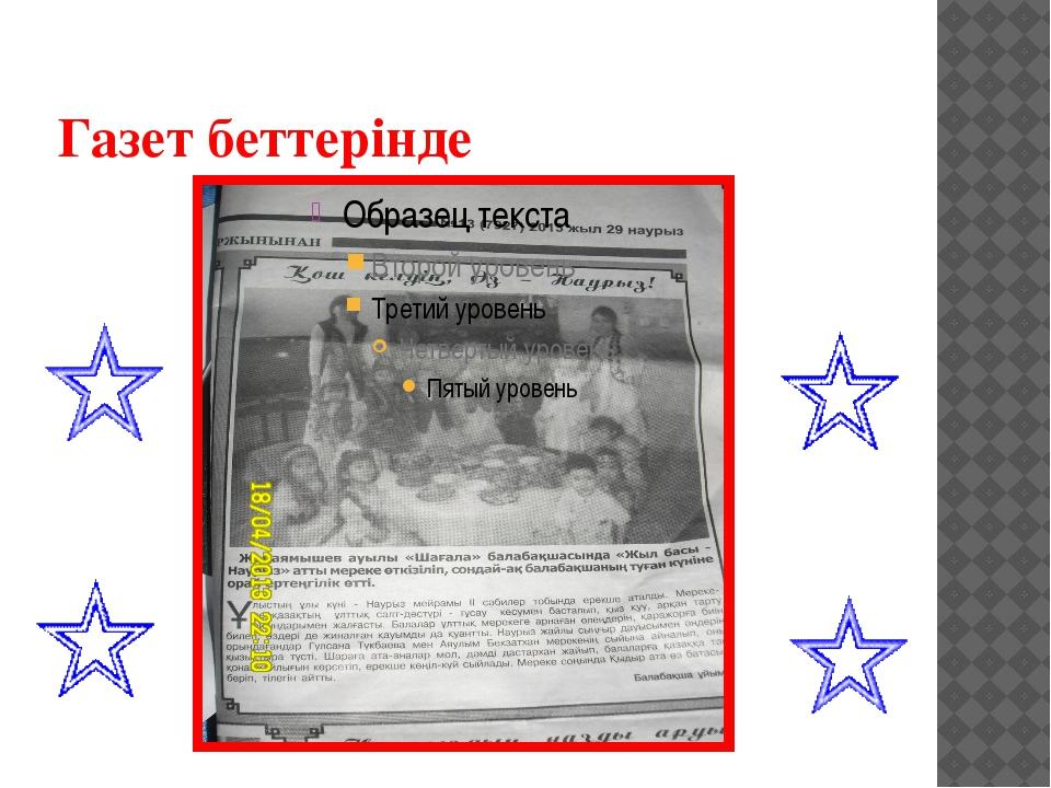 Газет беттерінде