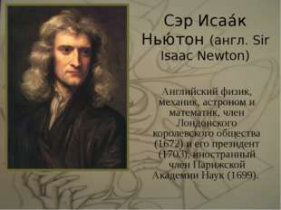 Сэр Исаа́к Нью́тон (англ. Sir Isaac Newton) Английский физик, механик, астрон