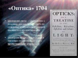 «Оптика» 1704 дисперсия света — разложение с помощью призмы белого света на о