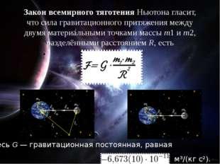 Закон всемирного тяготения Ньютона гласит, что сила гравитационного притяжени