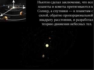 Ньютон сделал заключение, что все планеты и кометы притягиваются к Солнцу, а