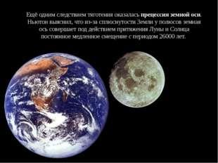 Ещё одним следствием тяготения оказалась прецессия земной оси. Ньютон выяснил