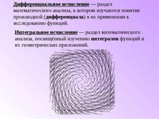 Дифференциальное исчисление — раздел математического анализа, в котором изуча