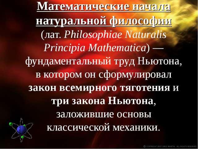 Математические начала натуральной философии (лат.Philosophiae Naturalis Prin...