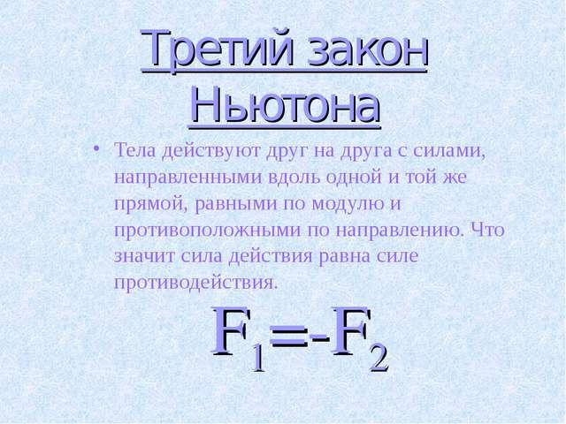 Третий закон Ньютона Тела действуют друг на друга с силами, направленными вдо...